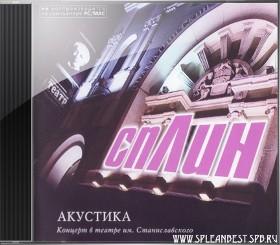 Альбом Сплин - Акустика (2002)