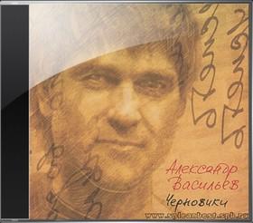 Альбом А.Васильев - Черновики (2004)