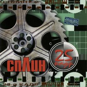 Сплин - альбом 25 кадр (2001)