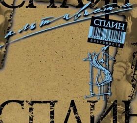 Сплин - альбом Альтависта (1999)