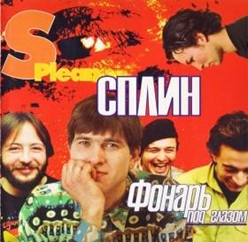 Альбом Сплин - Фонарь под глазом (1997)