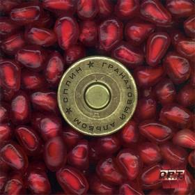 Сплин - Гранатовый альбом (1998)