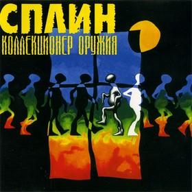Альбом Сплин - Коллекционер Оружия (1996)