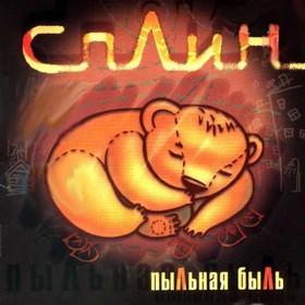 Альбом Сплин - Пыльная Быль (1994)