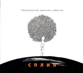 Сплин - альбом Реверсивная Хроника Событий (2004)