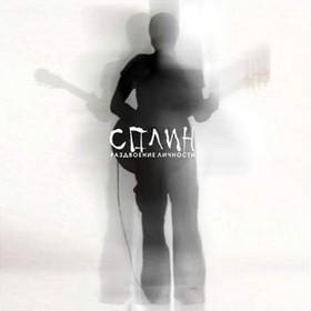 Сплин - альбом Раздвоение Личности (2007)