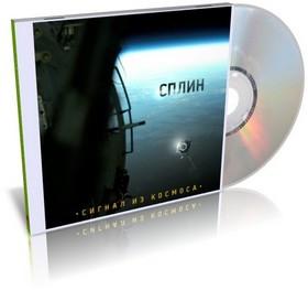 Сплин - альбом Сигнал из космоса (2009)