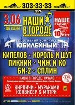 Наши в Городе - Санкт-Петербург, 3 июня 2011