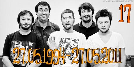 17 лет группе Сплин