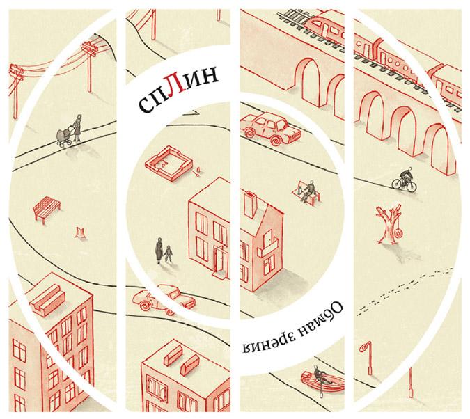 Cплин - Обман Зрения (2012)